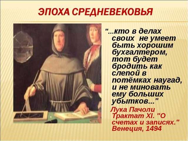 Основатель бухгалтерии Лука Пачоли