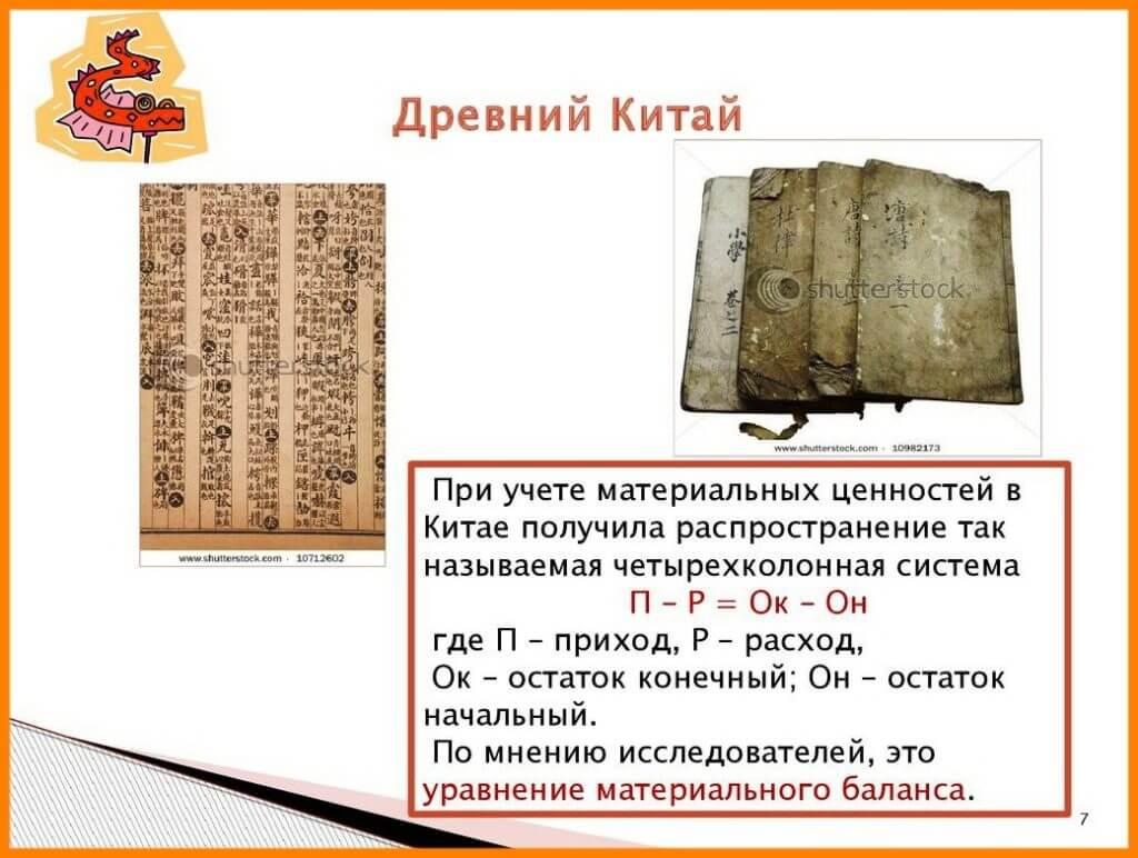 Бухгалтерский учет в Древнем Китае