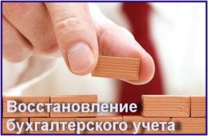 Восстановление бухгалтерского учета в Минске