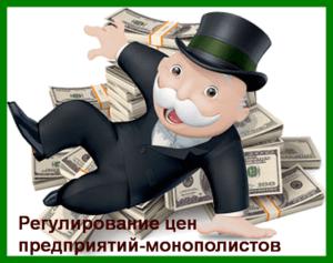Регулирование цен монополистов