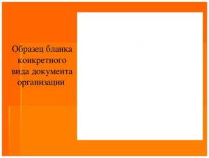 Вышлем образец формы документа