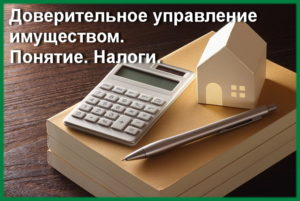 Доверительное управление имуществом. Налоги.