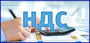 НДС налоговый и отчетный период