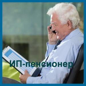 ИП-пенсионер льготы и ФСЗН