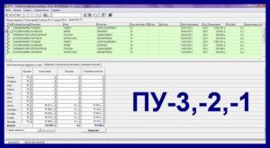 Персонифицированный учет сдача ПУ-3, 2, 1