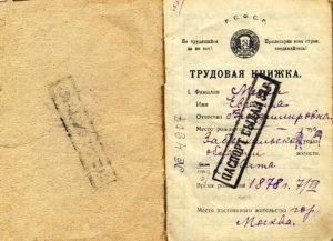 Трудовая книжка 1919 года