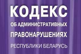 КоАП РБ