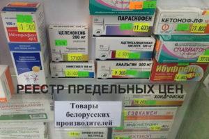 Реестр предельных отпускных цен на производство лекарств