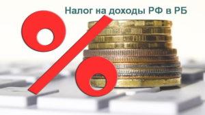 Налог на доходы иностранных организаций