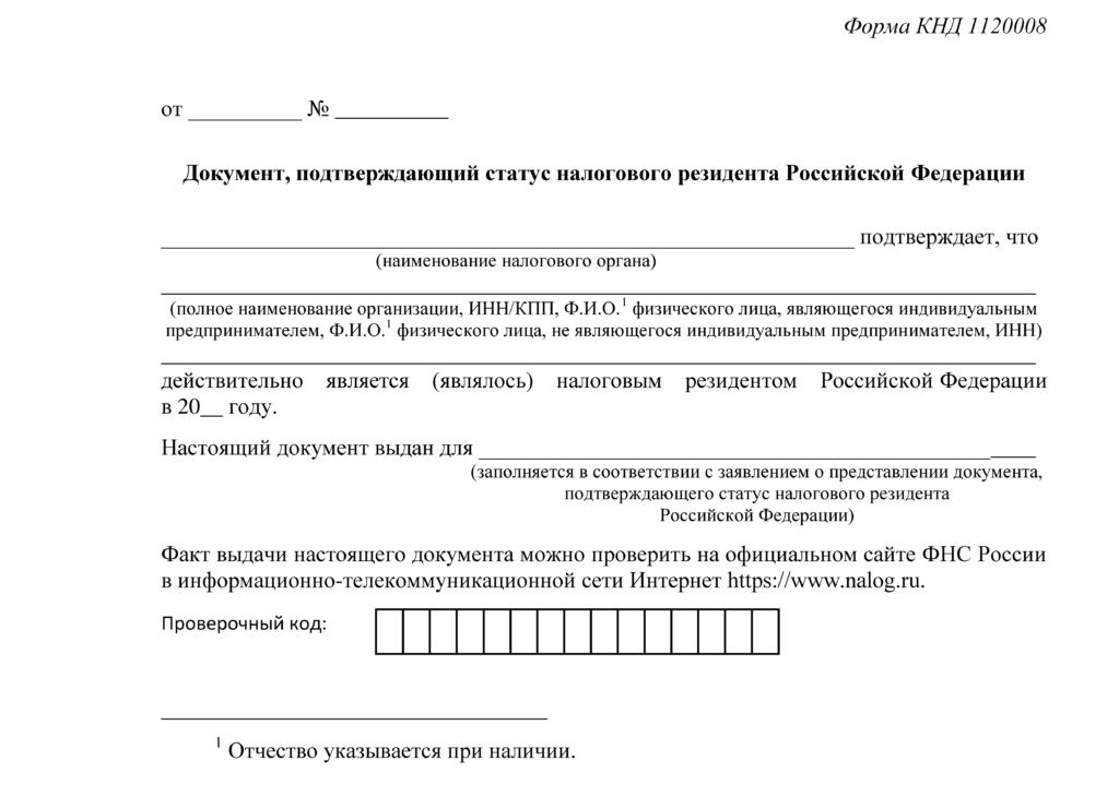 Форма подтверждения резидентства РФ - КНД 1120008