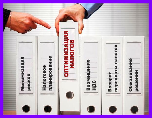 Оптимизация налогов в 1 с старт регистрация ооо