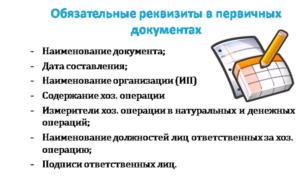 Первичный документ