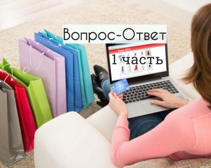 Консультация Интернет-магазин