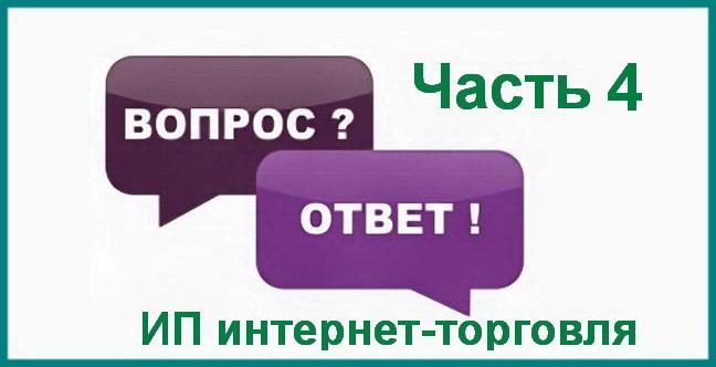 Бухгалтерия для ип интернет магазин эцп электронная отчетность