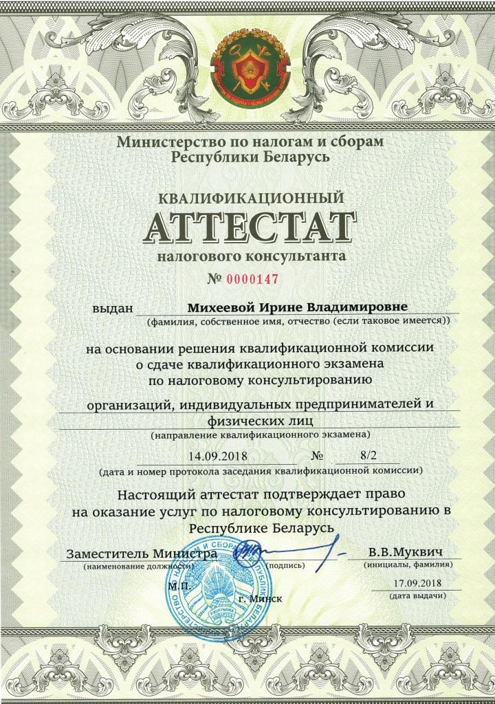 Налоговый консультант РБ Михеева И.В. ЗАО БИЗНЕС АУТСОРСИНГ