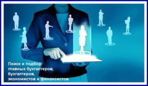 Поиск и подбор кадров для бухгалтерии