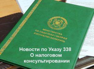Проект изменений в Указ 338