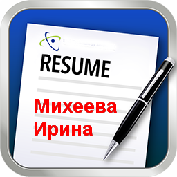 Резюме Михеева Ирина