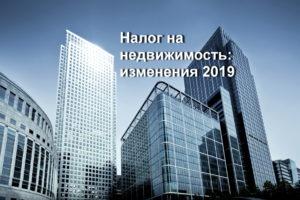 Налог на недвижимость изменения 2019