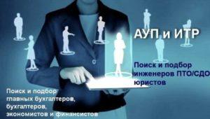 Кадровое агентство по поиску АУП и ИТР