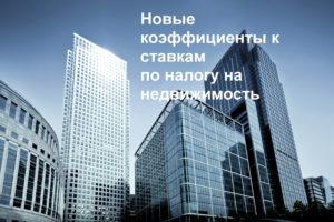 Налог на недвижимость новые коэффициенты к ставкам налог на недвижимость
