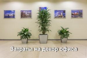 Цветы и картины в офис - налогообложение