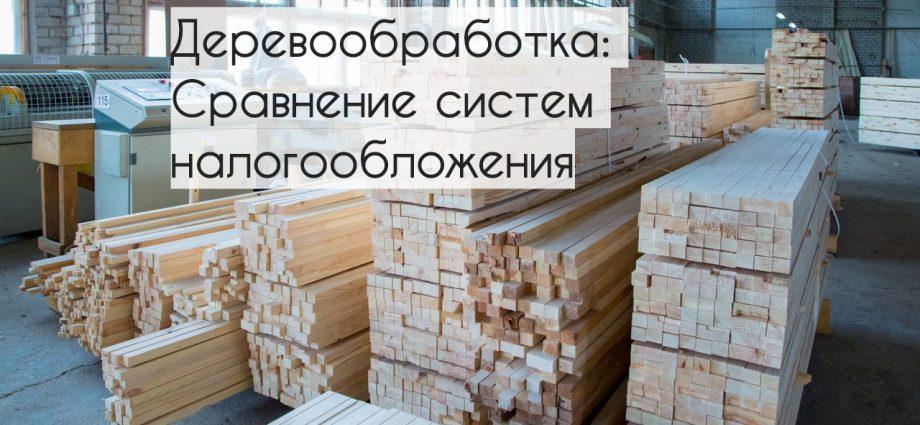 Налоговый консультант Деревообработкаа