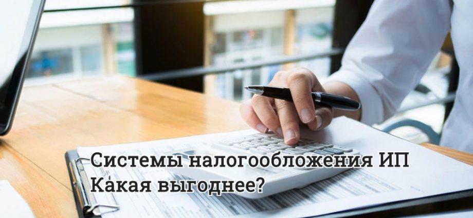 Налоговый консультант Какая система налогообложения выгоднее ИП