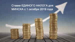 Единый налог ИП Минск
