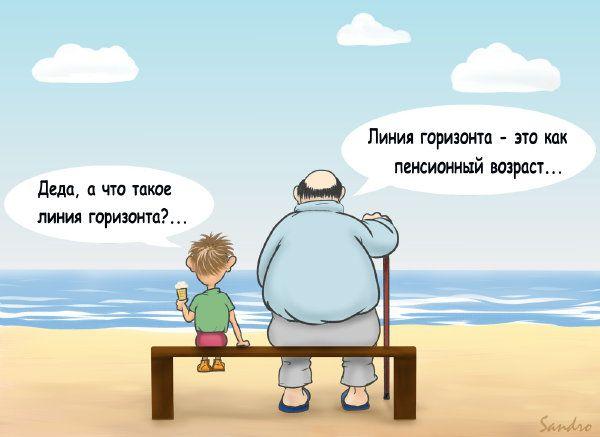 Пенсионный возраст Беларусь