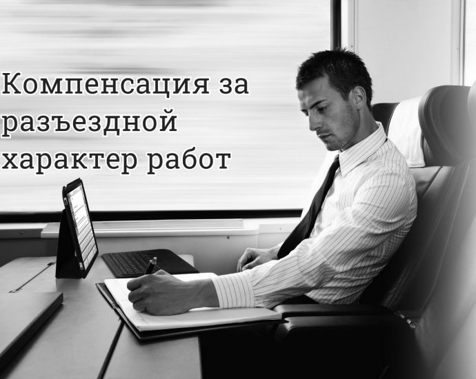 Налоговый консультант. Компенсация за разъездной характер работ