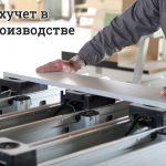Бухгалтерский учет в производстве