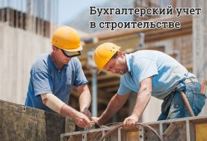 Бухгалтерский учет в строительстве