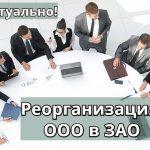 Реорганизация ООО в ЗАО
