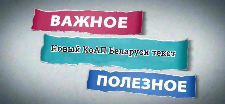 КоАП 2021 Беларуси