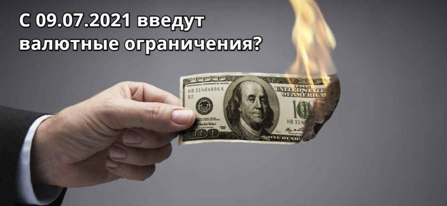 Валютное регулирование Беларусь