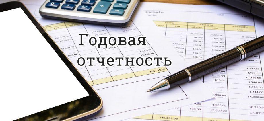 Бухгалтерский учет