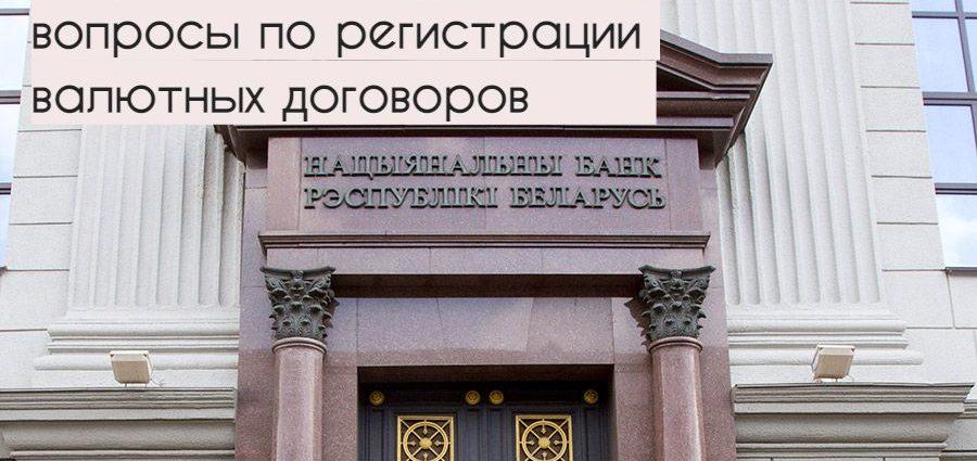 Регистрация валютных договоров